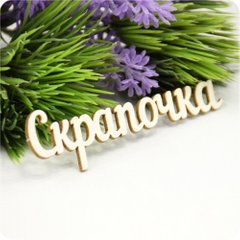 Chipboard Name 8 cm long. Custom order, Cardboard light 1.6 mm