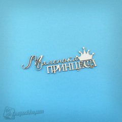 Chipboard lettering Little Princess in ukr., Cardboard light 1.6 mm