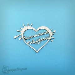 Chipboard Heart blot, Cardboard light 1.6 mm