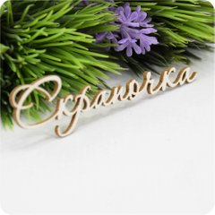 Chipboard Name 7 cm long. Custom order, Cardboard light 1.6 mm