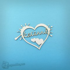 Chipboard Heart ink Love, Cardboard light 1.6 mm