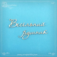 Chipboard lettering Wedding towel in ukr., Cardboard light 1.6 mm