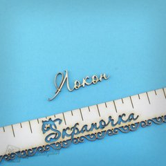 Chipboard lettering Curl in rus., Cardboard light 1.6 mm