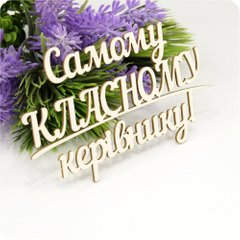 Chipboard lettering Yourself to the class teacher in Ukrainian., Cardboard light 1.6 mm