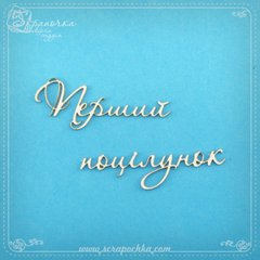 Chipboard lettering First kiss in ukr., Cardboard light 1.6 mm