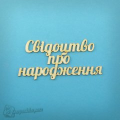 Chipboard lettering birth Certificate in ukr., Cardboard light 1.6 mm
