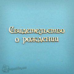 Chipboard lettering birth Certificate in rus., Cardboard light 1.6 mm