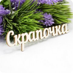 Chipboard Name 9 cm long. Custom order, Cardboard light 1.6 mm