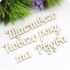 Chipboard inscription Merry Christmas and Happy New Year in ukr., Cardboard light 1.6 mm