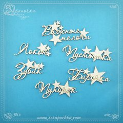 Chipboard set of labels of Mom's treasures in rus., Cardboard light 1.6 mm