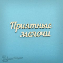 Chipboard lettering Nice details in rus., Cardboard light 1.6 mm