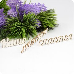 Chipboard lettering Our little happiness in rus., Cardboard light 1.6 mm