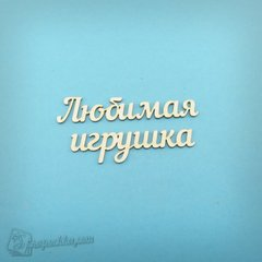 Chipboard lettering a Favorite toy in rus., Cardboard light 1.6 mm