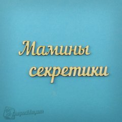 Chipboard Lettering Mom's secrets in rus., Cardboard light 1.6 mm