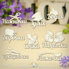 Chipboard set of Mom's treasures in rus., Cardboard light 1.6 mm