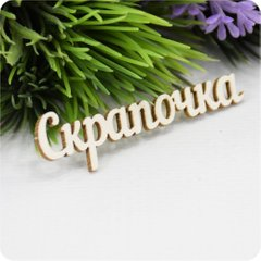 Chipboard Name 5 cm long. Custom order, Cardboard light 1.6 mm