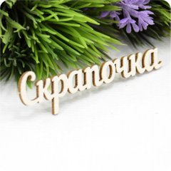 Chipboard Name 6 cm long. Custom order, Cardboard light 1.6 mm
