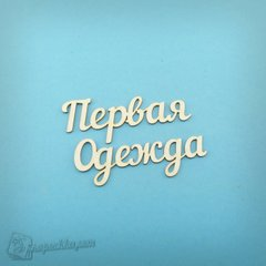 Chipboard inscription of the First clothing in rus., Cardboard light 1.6 mm