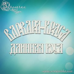 Chipboard lettering Varvara-Krasa, long braid in rus., Cardboard light 1.6 mm