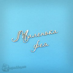 Chipboard lettering Little fairy in ukr., Cardboard light 1.6 mm