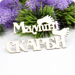 Chipboard lettering of my mother's treasures in ukr., Cardboard light 1.6 mm