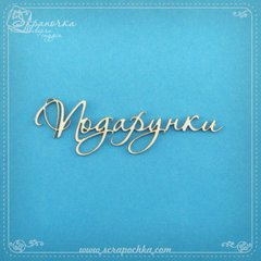 Chipboard Gift inscription in ukr., Cardboard light 1.6 mm