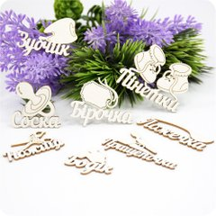 Chipboard set of Mom's treasures in ukr., Cardboard light 1.6 mm