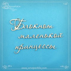 Chipboard lettering Notebook a little Princess in rus., Cardboard light 1.6 mm